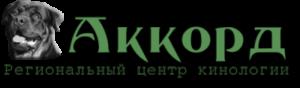 Дрессировка собак в СПб | Аккорд Логотип